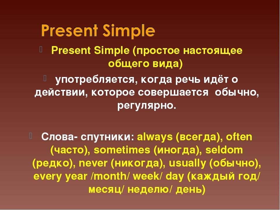 Present Simple (простое настоящее общего вида) употребляется, когда речь идёт...
