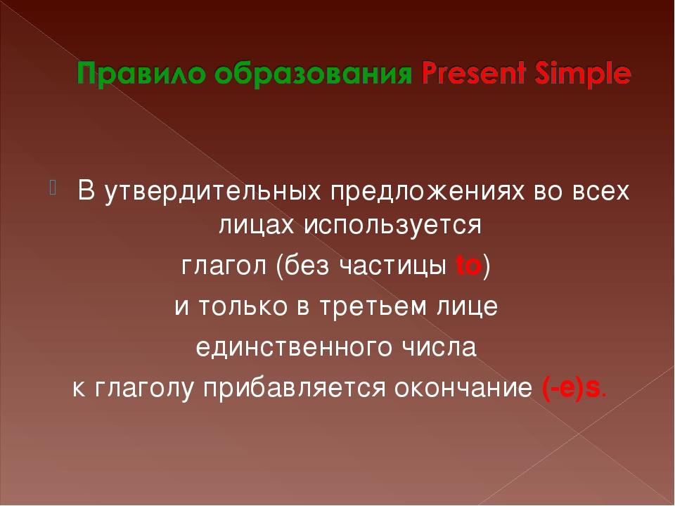 В утвердительных предложениях во всех лицах используется глагол (без частицы...