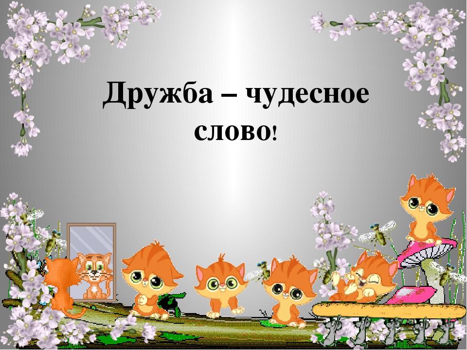 Картинка слова дружба