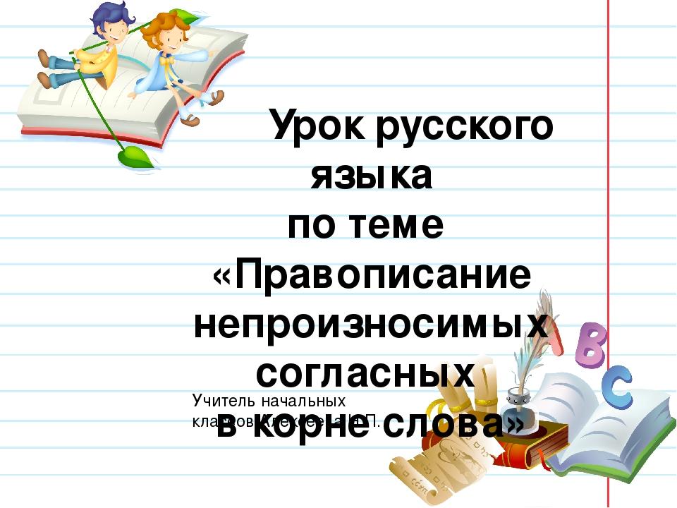 Урок русского языка по теме «Правописание непроизносимых согласных в корне с...
