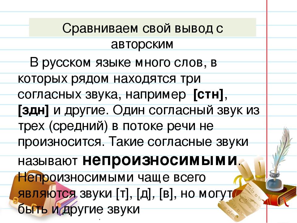 Сравниваем свой вывод с авторским В русском языке много слов, в которых рядом...