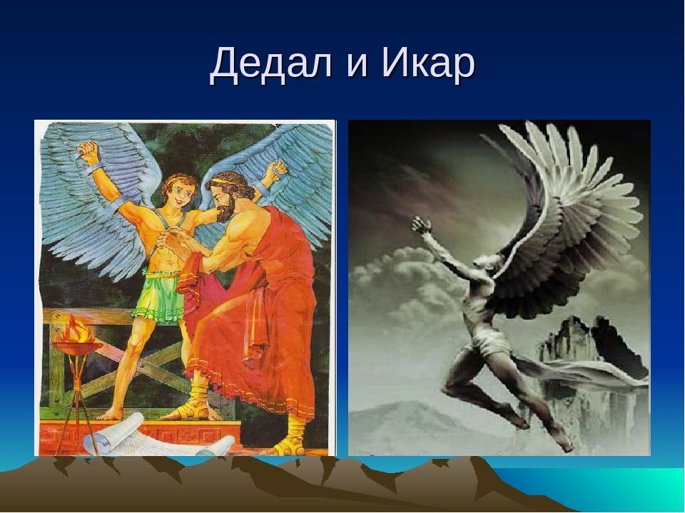 Картинки из мифов древней греции дедал и икар