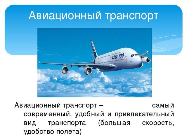 Конспект занятия по ознакомлению с окружающим на тему воздушный транспорт