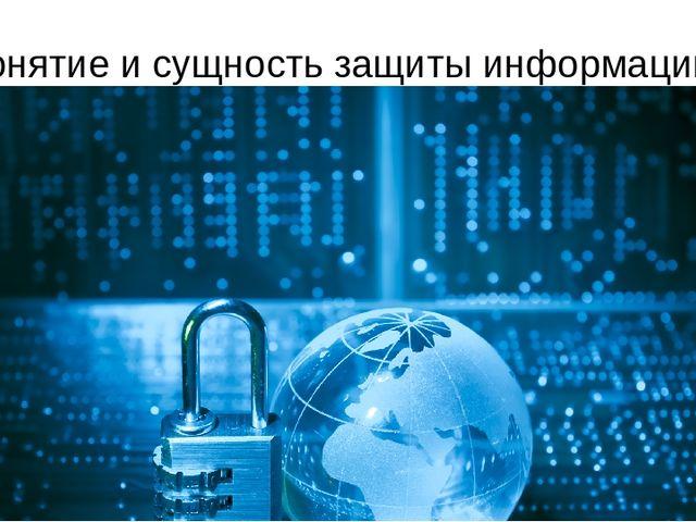 Понятие и сущность защиты информации
