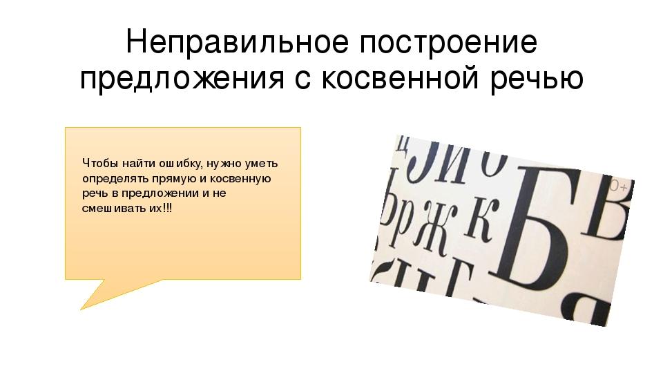 Неправильное построение предложения с косвенной речью Чтобы найти ошибку, нуж...