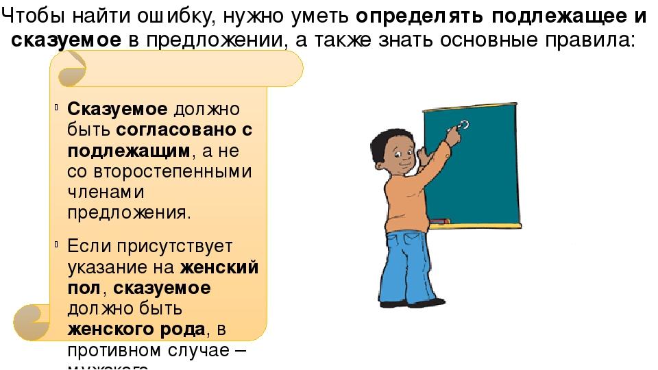Чтобы найти ошибку, нужно уметь определять подлежащее и сказуемое в предложен...