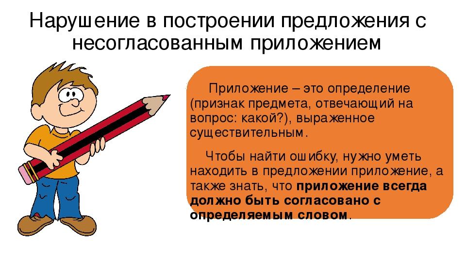 Нарушение в построении предложения с несогласованным приложением Приложение –...
