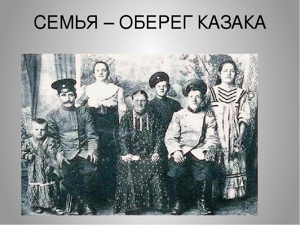 картинки казак в кругу семьи вареной