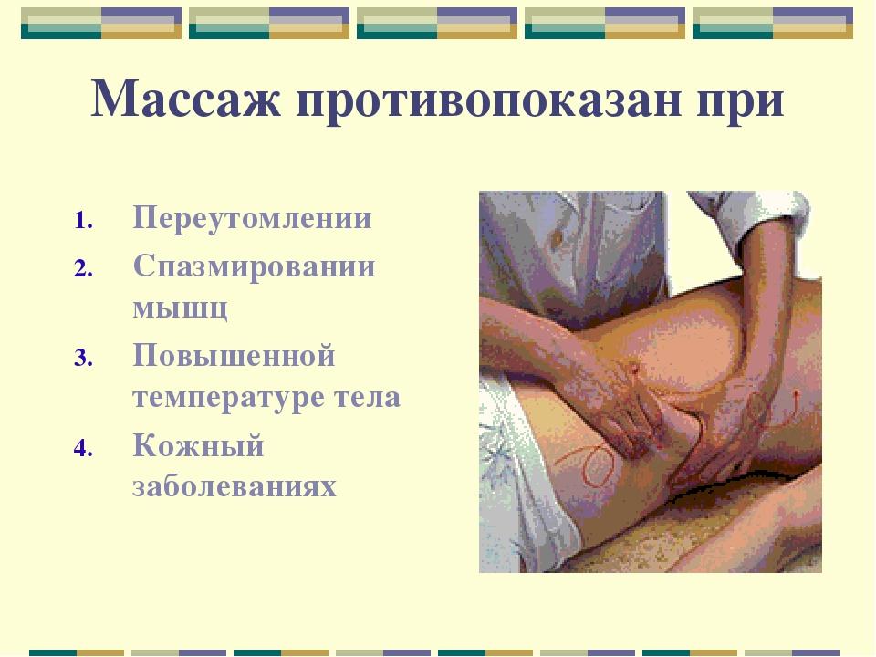 Противопоказания для применения массажа