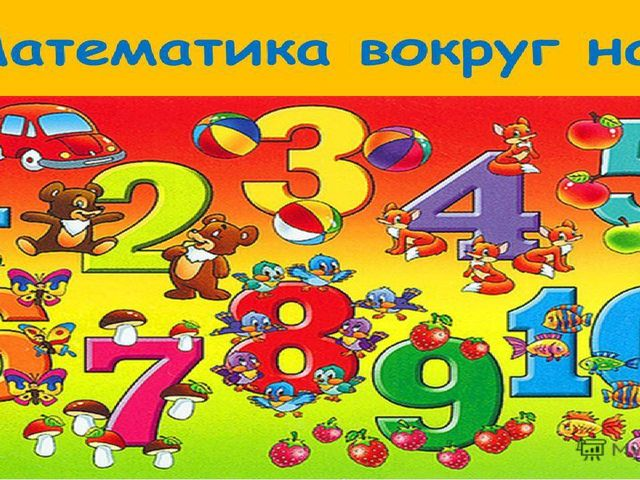 Картинки математика вокруг нас