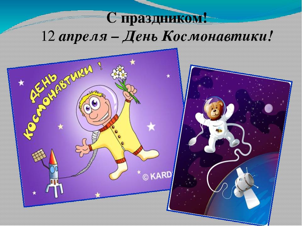 Поздравления на 12 апреля день космонавтики