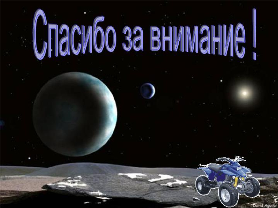 картинки к презентации спасибо за внимание космос
