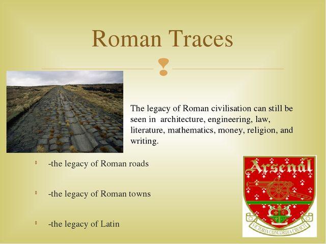 the legacy of roman civilization