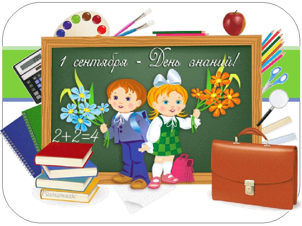 Картинки 1 сентября день знаний для детей 1 класса