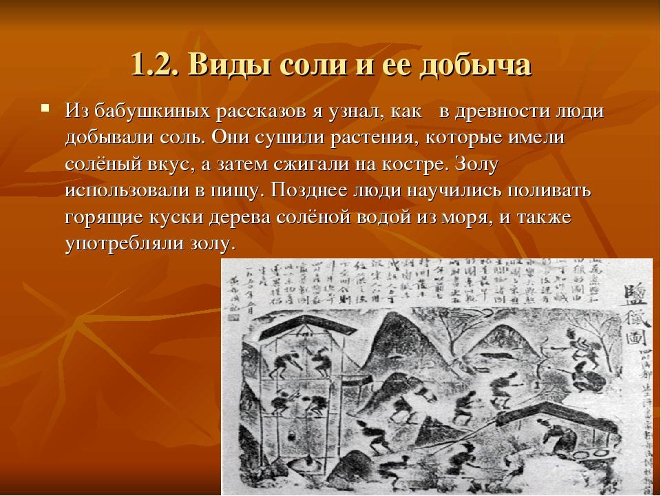 Картинки добыча соли в китае в древности