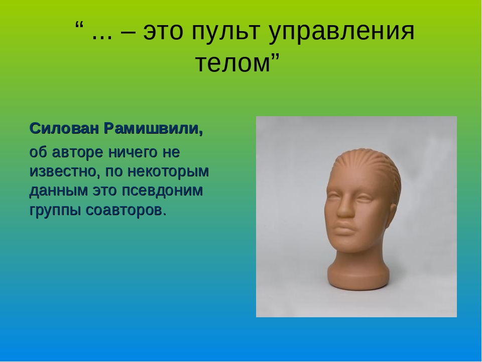 """"""" ... – это пульт управления телом"""" Силован Рамишвили, об авторе ничего не и..."""