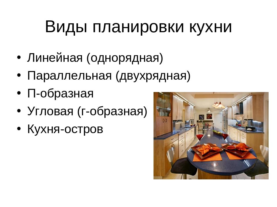 Виды планировки кухни Линейная (однорядная) Параллельная (двухрядная) П-образ...