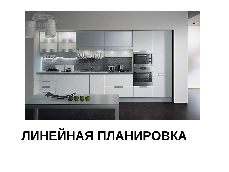ЛИНЕЙНАЯ ПЛАНИРОВКА