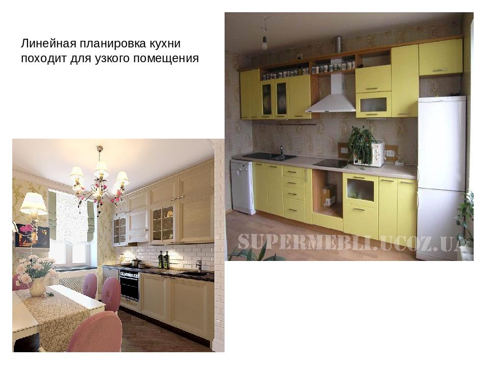 Линейная планировка кухни походит для узкого помещения