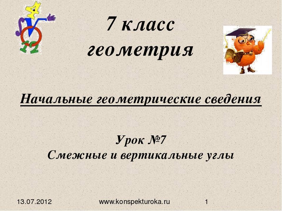 Начальные геометрические сведения 7 класс геометрия Урок №7 Смежные и вертика...