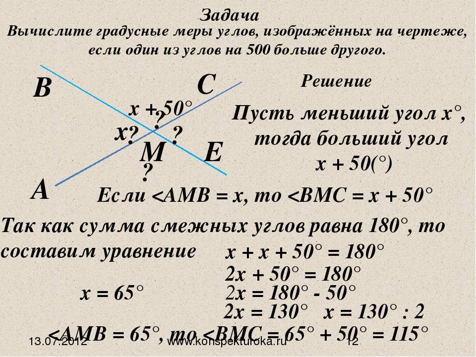 A В М С Е ? ? ? ? Вычислите градусные меры углов, изображённых на чертеже, ес...