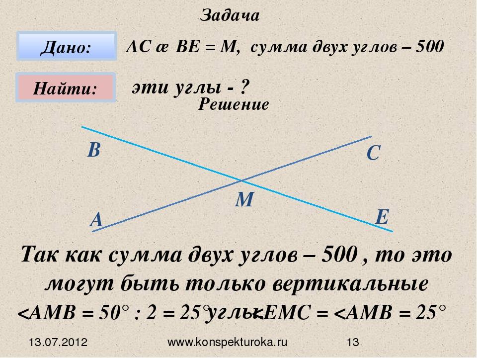 13.07.2012 www.konspekturoka.ru Задача эти углы - ? АС ∩ ВЕ = М, сумма двух у...