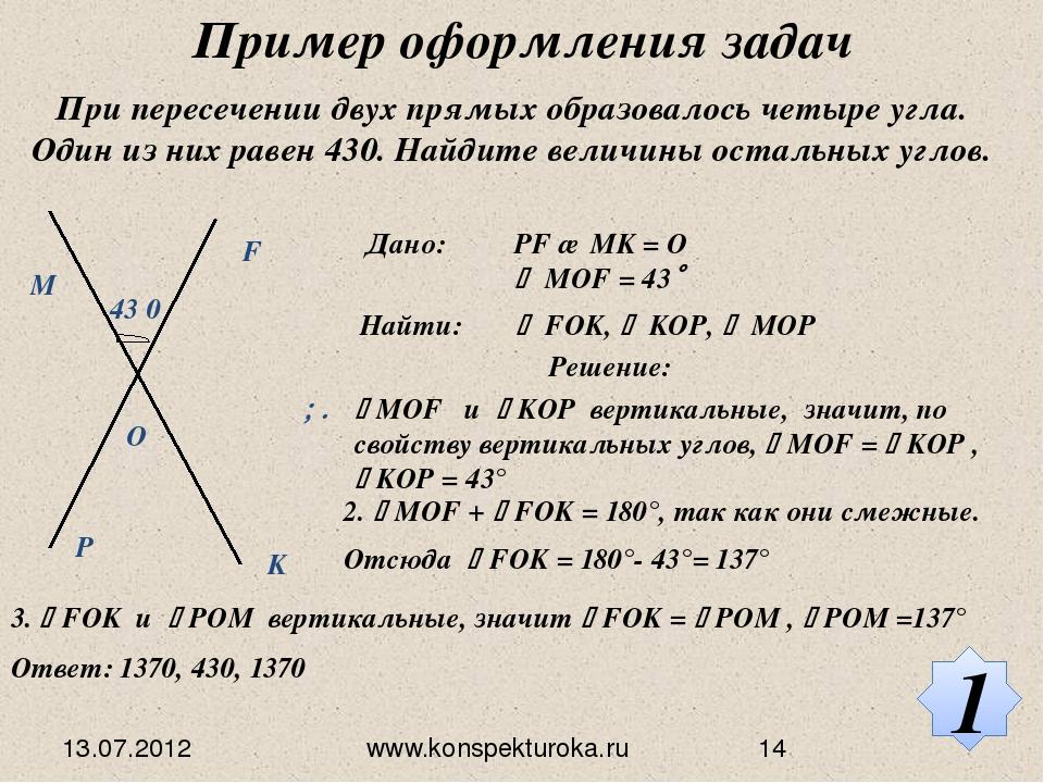 Пример оформления задач При пересечении двух прямых образовалось четыре угла....