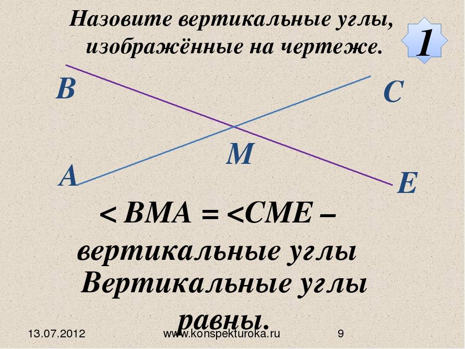 Назовите вертикальные углы, изображённые на чертеже. 1 < BMA =