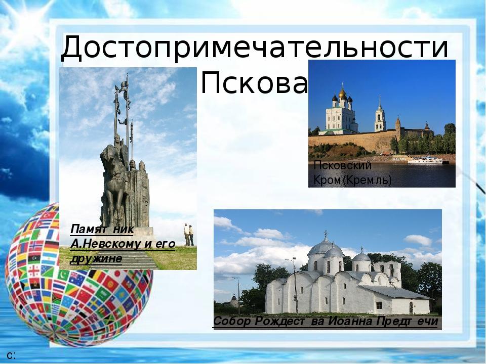 Псков  Достопримечательности Пскова музеи гостиницы