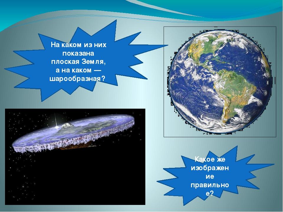 получилось, наша планета земля картинки на что она не похожа людям российском