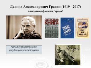 Даниил Александрович Гранин (1919 - 2017) /настоящая фамилия Герман/ Автор ху