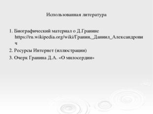 Использованная литература 1. Биографический материал о Д.Гранине https://ru.w