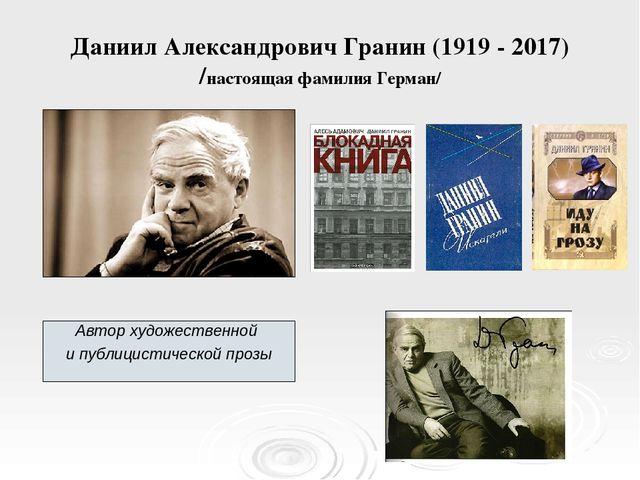 Даниил Александрович Гранин (1919 - 2017) /настоящая фамилия Герман/ Автор ху...