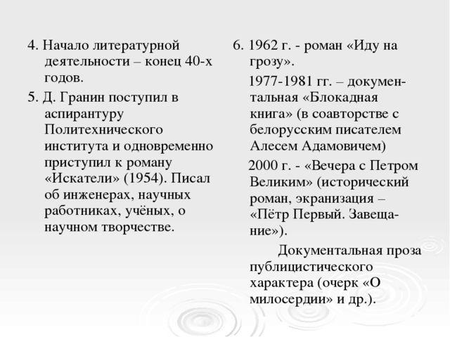 4. Начало литературной деятельности – конец 40-х годов. 5. Д. Гранин поступил...