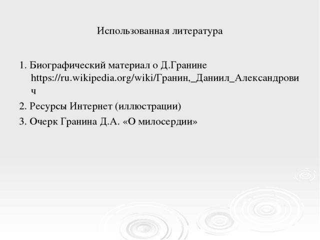 Использованная литература 1. Биографический материал о Д.Гранине https://ru.w...