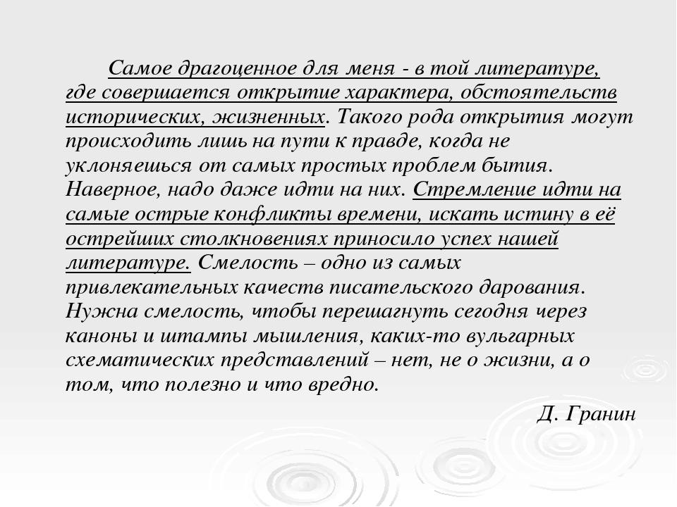Самое драгоценное для меня - в той литературе, где совершается открытие хар...