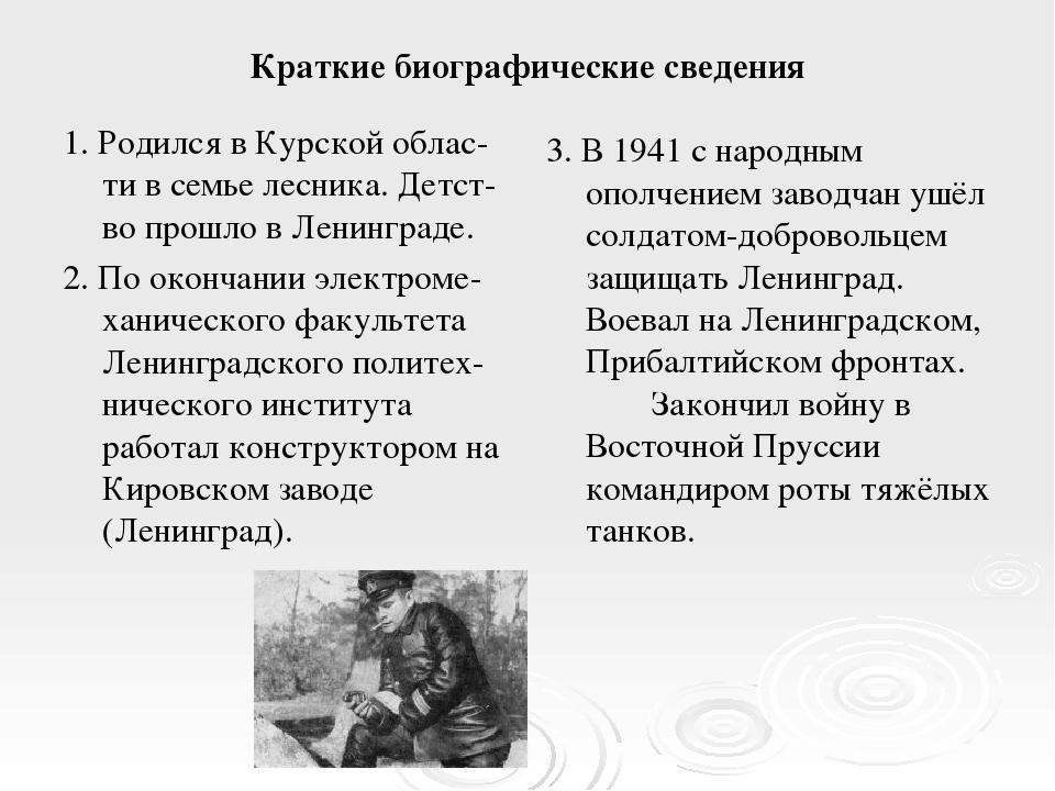 Краткие биографические сведения 1. Родился в Курской облас-ти в семье лесника...