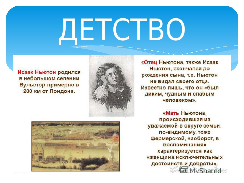 a biography of isaac newton one of the most important scientists in history Sir isaac newton discovered reasons and laws behind things that we still study today sir isaac newton was born on december 25, 1642 in england he is one of the most influential scientists in history thanks to other great resources isaac newton biography - notable biographies: http.