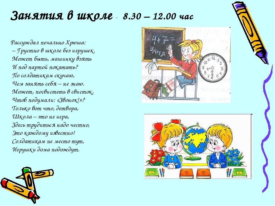 Занятия в школе - 8.30 – 12.00 час Рассуждал печально Хрюша: – Грустно в школ...