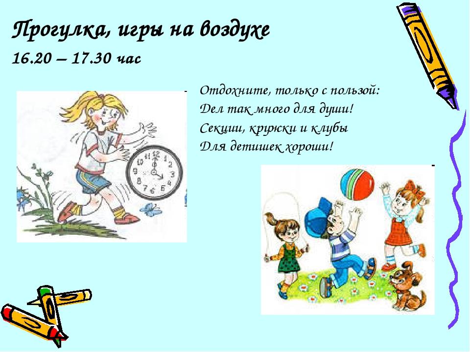 Прогулка, игры на воздухе 16.20 – 17.30 час Отдохните, только с пользой: Дел...