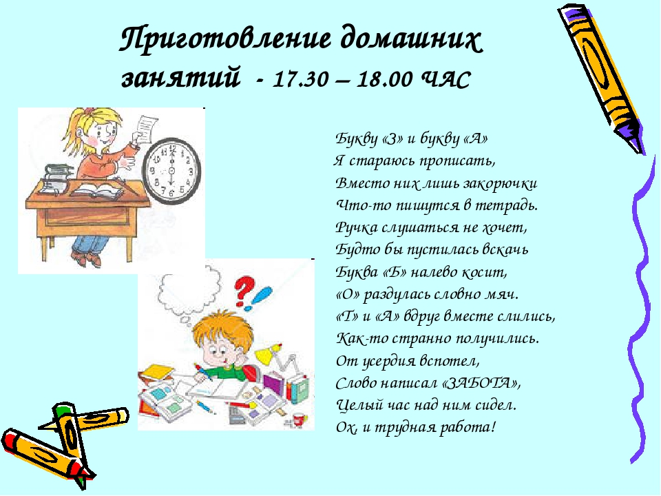 Приготовление домашних занятий - 17.30 – 18.00 ЧАС Букву «З» и букву «А» Я ст...