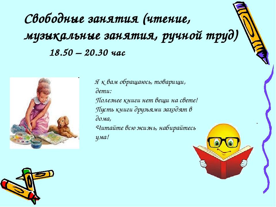 Свободные занятия (чтение, музыкальные занятия, ручной труд) 18.50 – 20.30 ча...