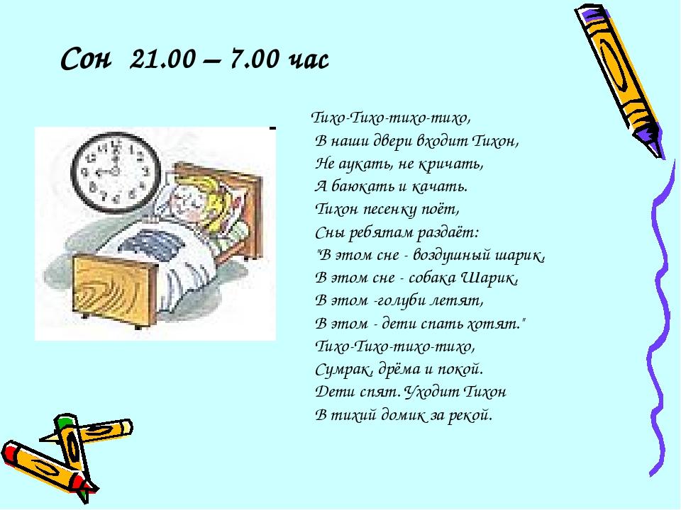 Сон 21.00 – 7.00 час Тихо-Тихо-тихо-тихо, В наши двери входит Тихон, Не аукат...