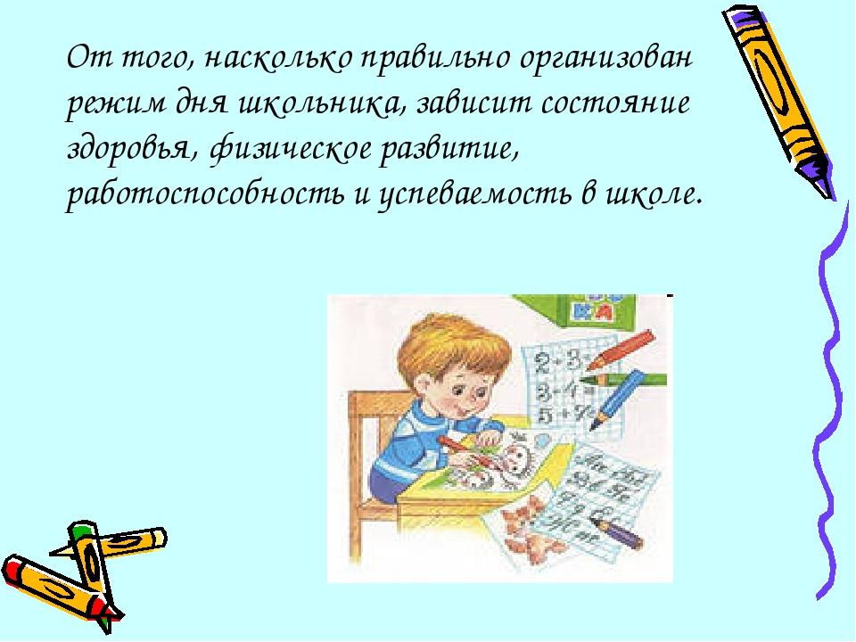 От того, насколько правильно организован режим дня школьника, зависит состоя...