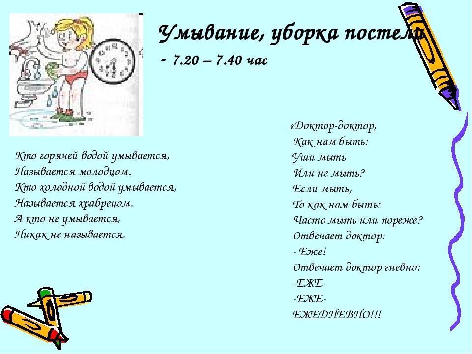 Умывание, уборка постели - 7.20 – 7.40 час Кто горячей водой умывается, Назыв...