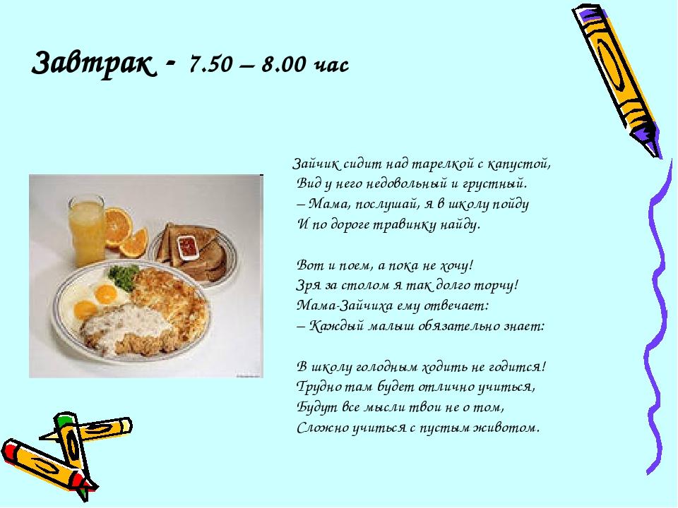 Завтрак - 7.50 – 8.00 час Зайчик сидит над тарелкой с капустой, Вид у него не...