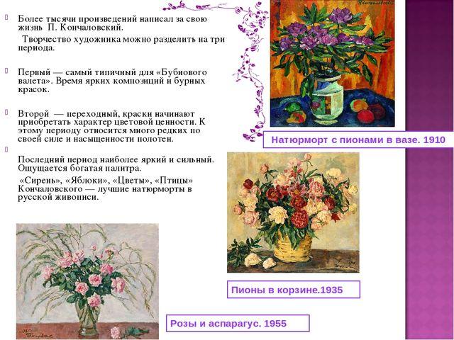 Сочинение по картине петра петровича кончаловского сирень в корзине