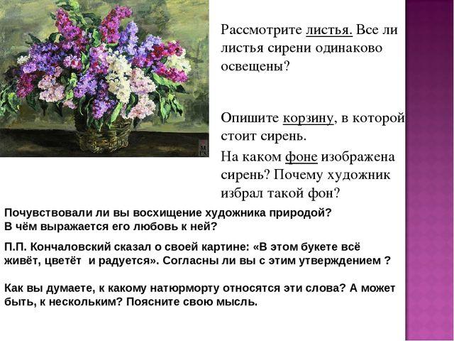является сочинение кончаловского сирень в корзине устройство Монгольской