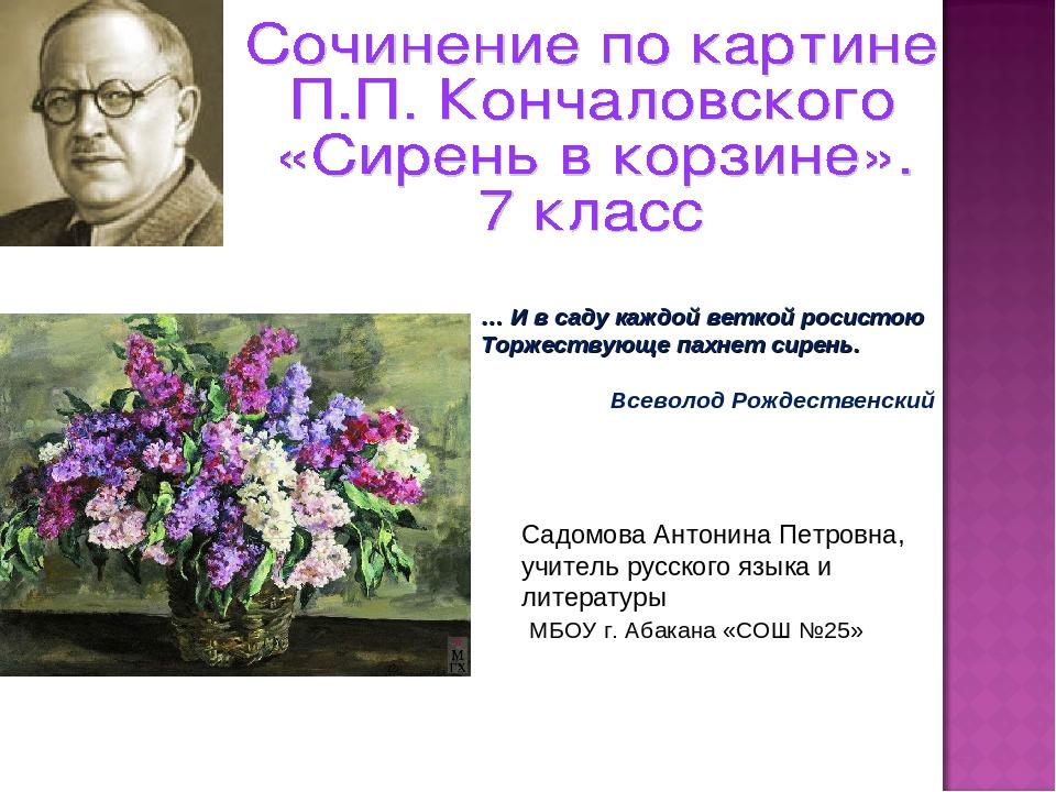 В корзине - сирень различных цветов и оттенков: бело- розовая, лиловая, бордовая, светло - голубая.