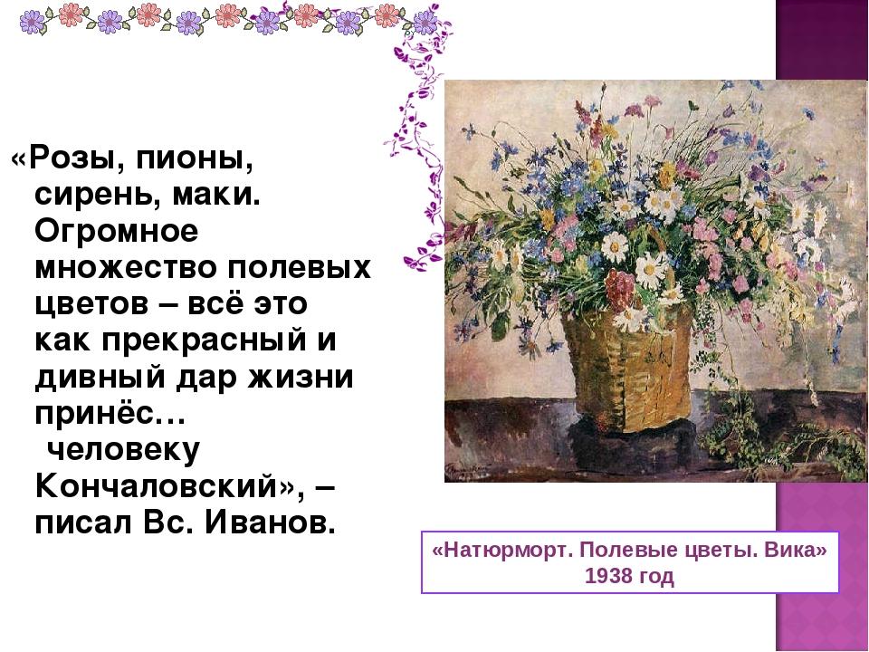 в сирень корзине п.п.кончаловского сочинение гдз картина